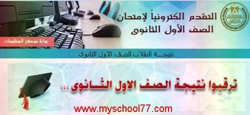 عاجل وزير التربية و التعليم: نسبة نجاح الصف الأول الثانوي 91.4%