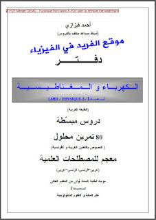 تحميل كتاب الكهرباء والمغناطيسية pdf ، أحمد فيزازي