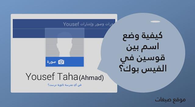 اسم بديل فيس بوك