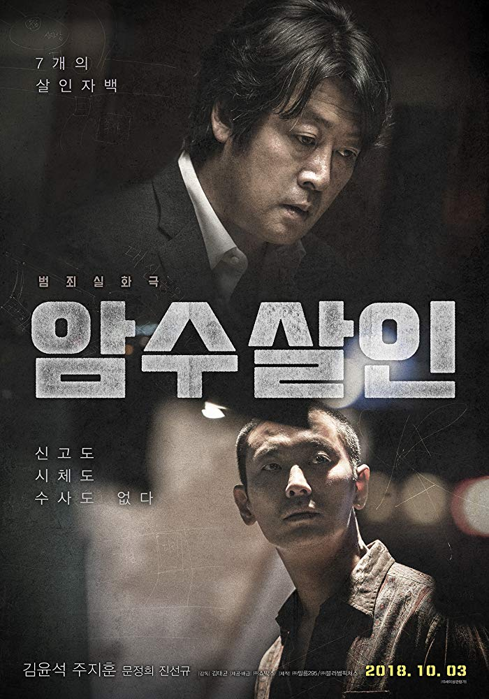 Dark Figure of Crime [Sub: Eng]