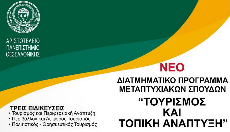 ΑΠΘ: Νέο πρόγραμμα μεταπτυχιακών σπουδών «Τουρισμός και Τοπική Ανάπτυξη»