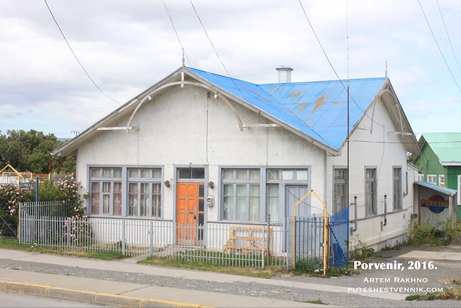 Дом с синей крышей в Порвенире
