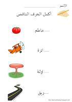 تعلم مع أنس Learn with Anas: أكتب وتتبع ولون الحرف ط: http://learnwithanas.blogspot.com/2012/03/blog-post_332.html?m=1