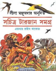 Bengali sherlock pdf holmes samagra in