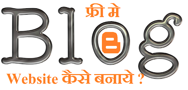 free mai website kaise banaye
