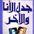 جدل الأنا والآخر pdf- د.أحمد عبد الحليم عطية