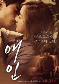 Lover (2015)