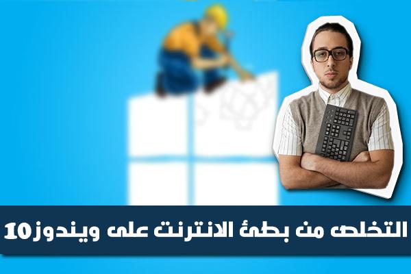 كيفية تعطيل الخاصية Windows 10 للإنترنت وإرسال التحديثات إلى الآخرين