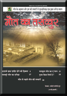 Maut ka Tasawwur pdf in Hindi