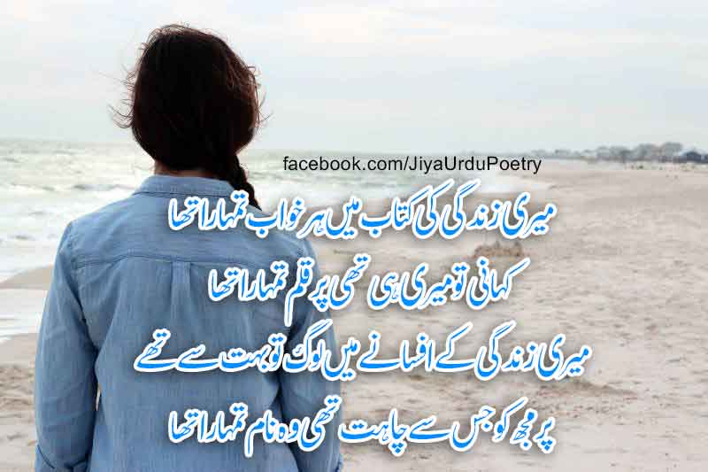 Urdu Pictures shayari