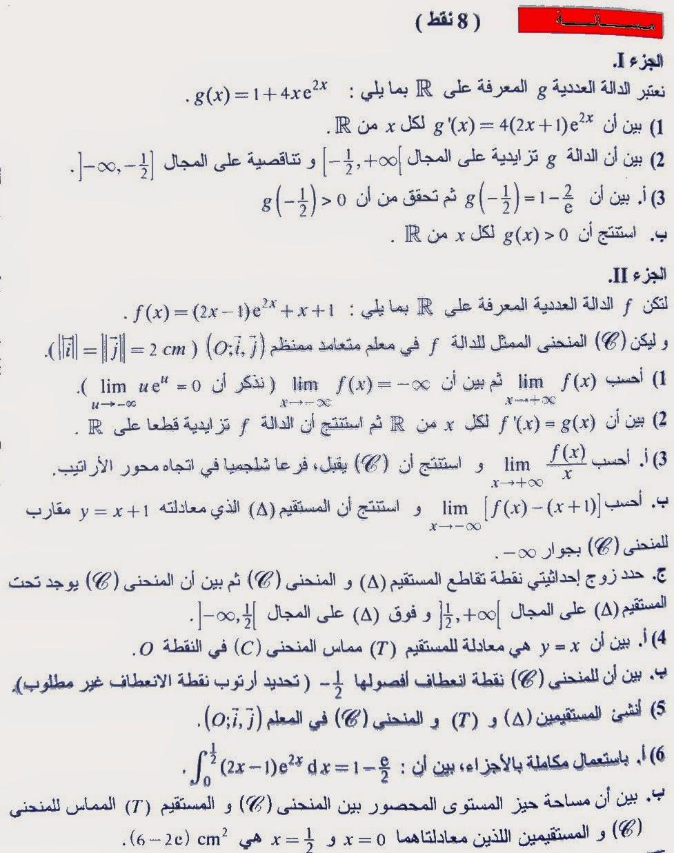 تصحيح مسألة حول دراسة الوال والتكامل من الامتحان الوطني لسنة 2010