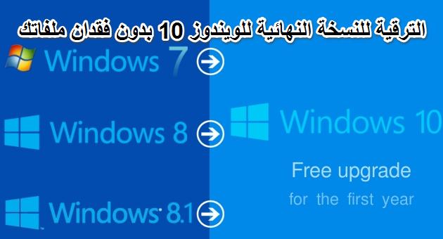 طريقة ترقية ويندوز 7 الى ويندوز 8.1 مجانا