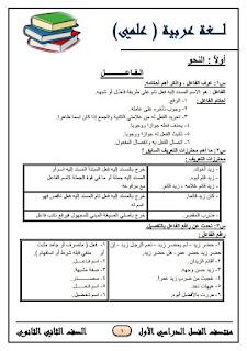 المراجعة النهائية في اللغة العربية علمي للصف الثاني الثانوي 2017