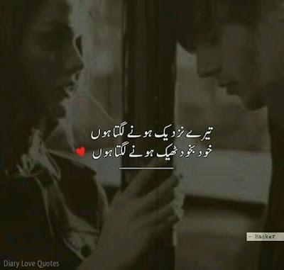 sad urdu poetry | shayari Images by hacker 6