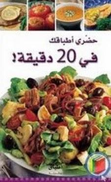 كتاب حضري أطباقك في 20 دقيقة