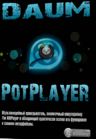 Daum PotPlayer 1.7.12247  Final Version