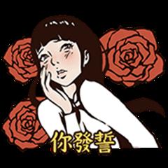 八點檔大戲 愛火纏綿 2- 大漠紅玫瑰
