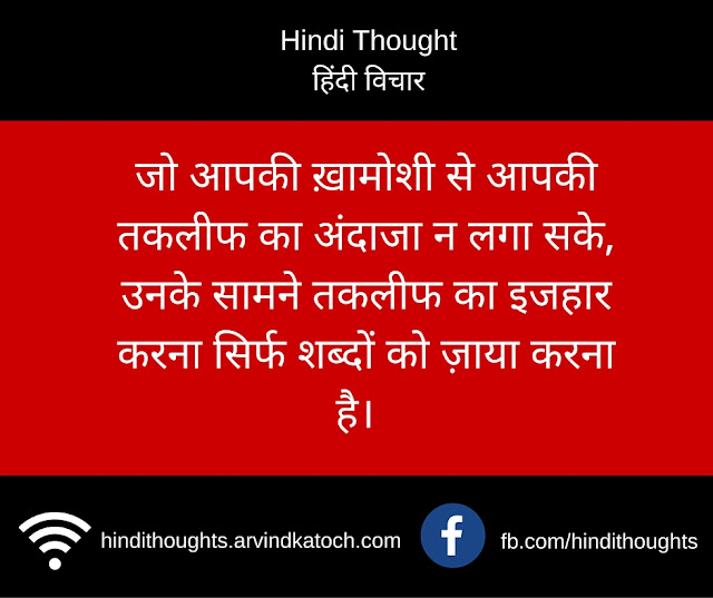 Hindi Thought, understand, problem, silence, words, wastage, तकलीफ,ख़ामोशी, शब्दों,