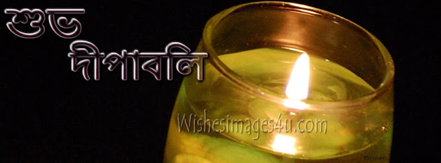 Latest Subho Deepaboli Bangla Facebook Cover Images