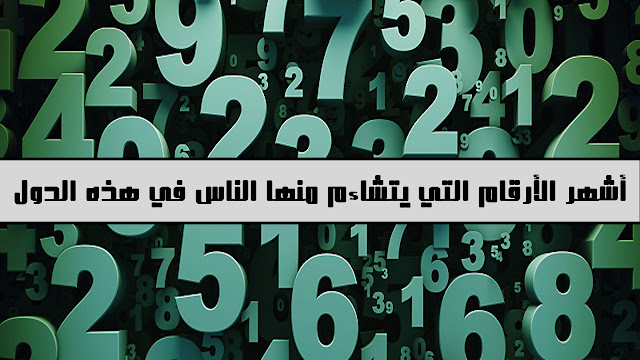 بالفيديو..أشهر الأرقام التي يتشاءم منها الناس في هذه الدول