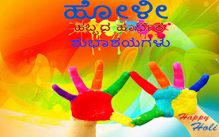 2017 happy holi Pictures wishes images in kannada for fb whatsapp