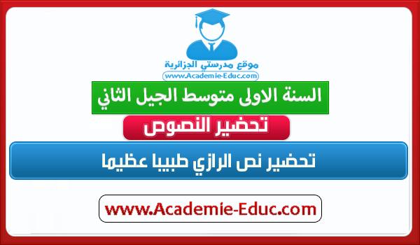 تحضير نص الرازي طبيبا عظيما اللغة العربية للسنة الاولى 1 متوسط - الجيل الثاني