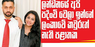 Chat With Kanchana Mendis