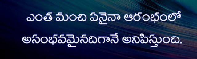 Telugu-quotation