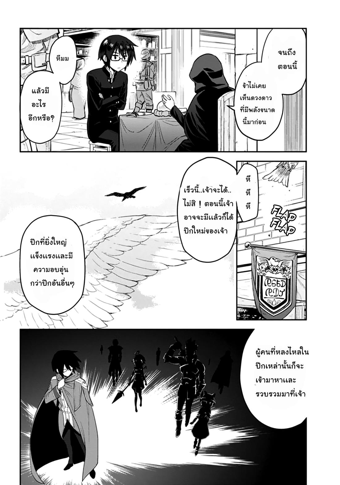 อ่านการ์ตูน Konjiki no Word Master 2 ภาพที่ 4