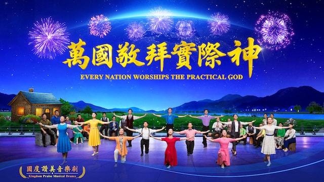 東方閃電 | 全能神教會 | 萬國敬拜實際神-國度讚美音樂劇圖片