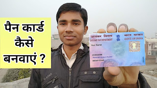 PAN Card Kaise Banwaye ?
