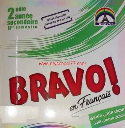 كتاب Bravo لغة فرنسية للصف الثاني الثانوي ترم أول 2020
