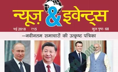 न्यूज़ एंड इवेंट्स मई मैगज़ीन पीडीएफ़ किबात | News And Events May Magazine in Hindi Pdf Book
