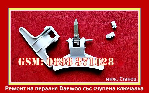 Ремонт на перални в Манастирски ливади, сервиз, по домовете, Инж. Станев ,  ремонт на  перални в дома, ремонтира,  пералня, пералня със счупена ключалка на люка, Пералня Daewoo,  Ключалка, поправка, ремонт по ключалка, ключалка на пералня, Ремонт на перални по домовете, Ремонт на перални, Ремонт на пералня Daewoo,  Ремонт на перални в София, ключалка на пералня Daewoo, перални,