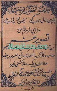 tasveer-e-gam urdu pdf book