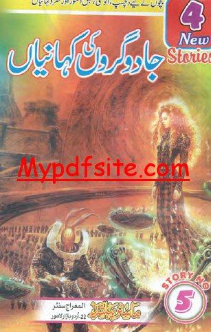 Jadugaron Ki Kahaniaayn Book