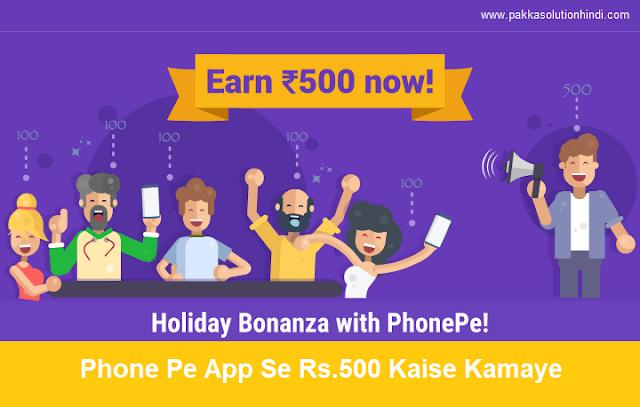 1 Din Me Phone Pe App Se 500 Rs Kaise Kamaye