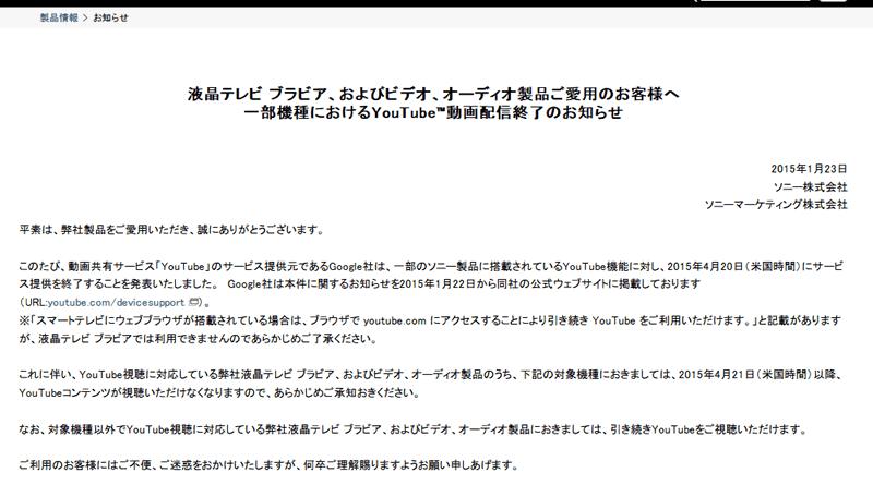 ウチのテレビ、YouTube終了! \(^o^)/オワタ