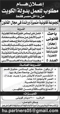وظائف خالية فى الكويت منشور فى وظائف اهرام الجمعة اليوم 25 يناير 2019