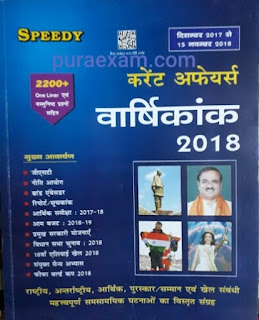 Speedy Current Affairs 2018 PDF in Hindi