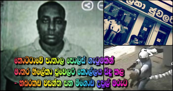https://www.gossiplankanews.com/2018/11/habarakada-wasantha-killed.html