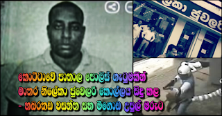 Habarakada Wasantha and Meegoda Upul involved in Kottawa underground - police clash ... embrace death