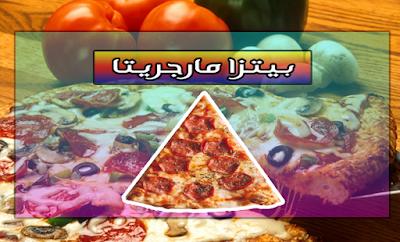 طريقة عمل بيتزا مارجريتا بالجبن والريحان