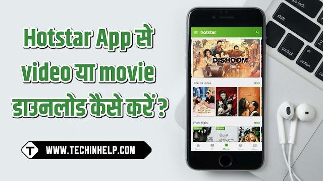 Hotstar App से Video या Movie डाऊनलोड कैसे करें ?