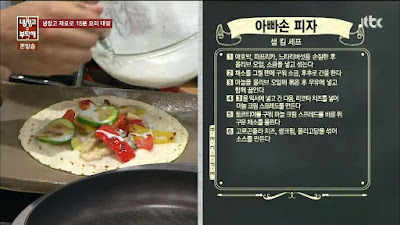 Sam Kim vegetable pizza child Enjoy Korea Hui Jinusean Seon Jinu Korean Entertainment Programs Please Take Care of Your Refrigerator Take Care of the Fridge Take Good Care of the Fridge Jung Hye-young Seon Kim Sung joo Jeong Hyeong don Hong Seok cheon Choi Hyun seok Kim Poong Mihal Ashminov Jeong Chang wook Lee Won il Park Jun woo Lee Won Bok Maeng Ki yong ingredients directions green pumpkin paprika oyster mushroom milk ricotta cheese tortilla Gorgonzola cheese fresh cream lettuce apple macadamia dried cranberries olive oil salt pepper garlic oligosaccharide