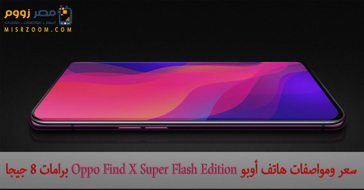 سعر ومواصفات هاتف أوبو Oppo Find X Super Flash Edition برامات 8 جيجا