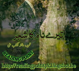 Tere naam ka shajar by Ayesha Aftab Ali Urdu Version Complete Online Reading