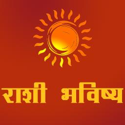 Aajache Rashi Bhavishya in Marathi - Check your today horoscope in marathi online, astrology in marathi, today horoscope