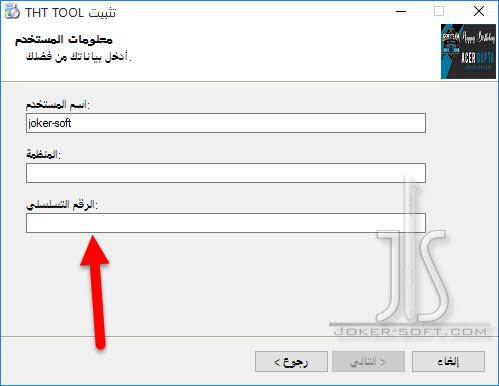 تحميل أداة HELL TOOL PRO CRACKED + طريقة التشغيل