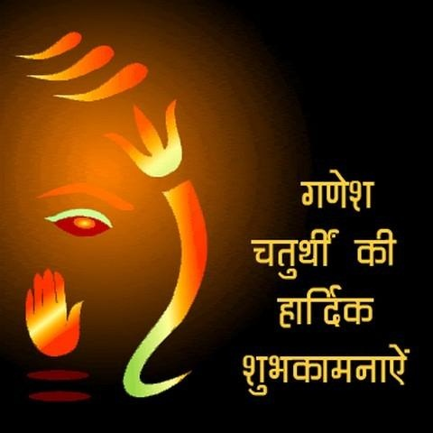 Ganesha Puja quotes image picture photos